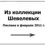из коллекции Шевелевых - февр.
