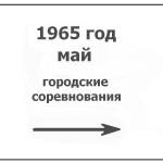 65-май-город - заставка