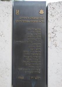 Мемориал погибшим в бою за Сен-Симон.